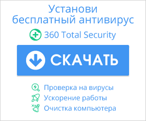 360 Total Security Антивирус