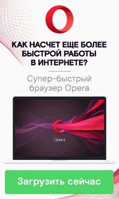 Скачать оперы 10 русском языке компьютер