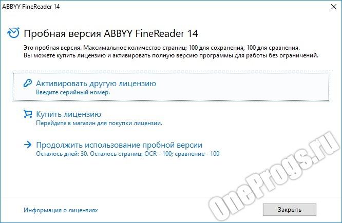 ABBYY FineReader - Скриншот 7