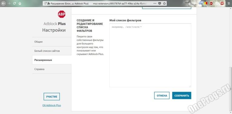 Adblock Plus - Скриншот 4