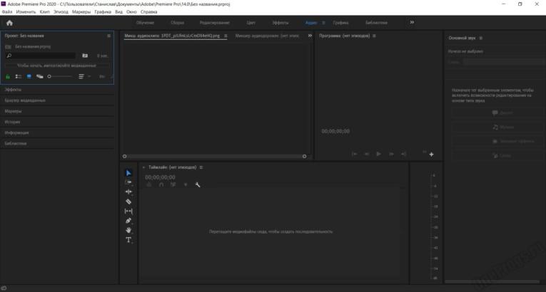 Adobe Premiere Pro - Скриншот 3