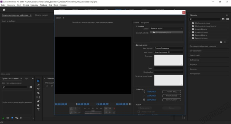 Adobe Premiere Pro - Скриншот 6