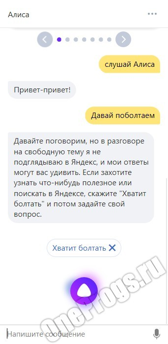 Яндекс Алиса - Скриншот 1