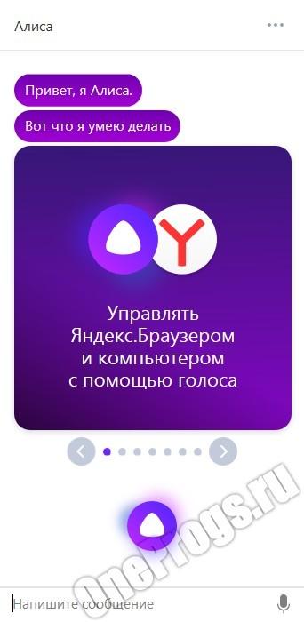 Яндекс Алиса - Скриншот 2
