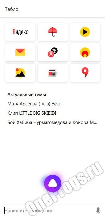 Яндекс Алиса - Скриншот 4