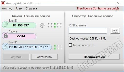 Ammyy Admin - Скриншот 1