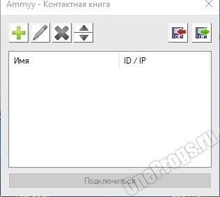 Ammyy Admin - Скриншот 5