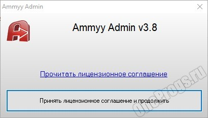 Ammyy Admin - Скриншот 6