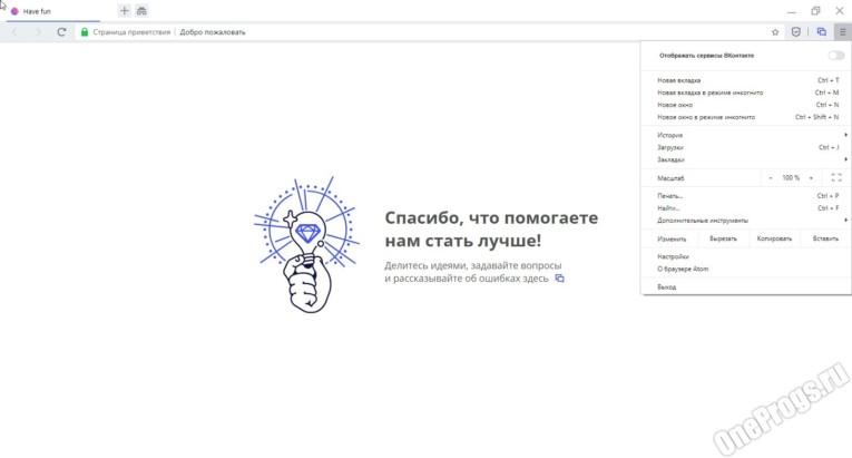 Браузер Atom - Скриншот 3