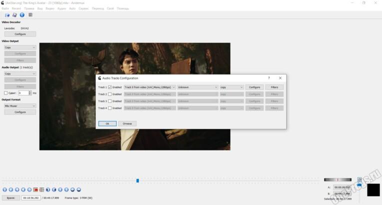 Avidemux - Скриншот 5