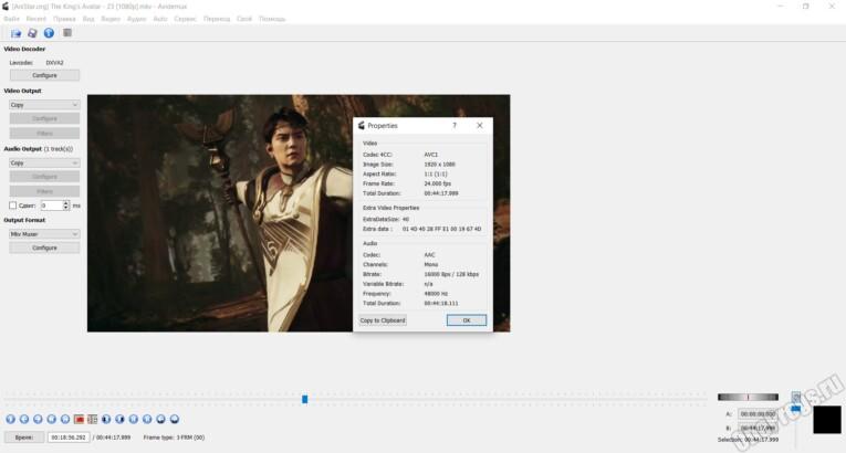 Avidemux - Скриншот 6