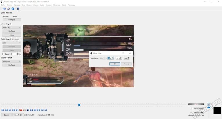 Avidemux - Скриншот 8