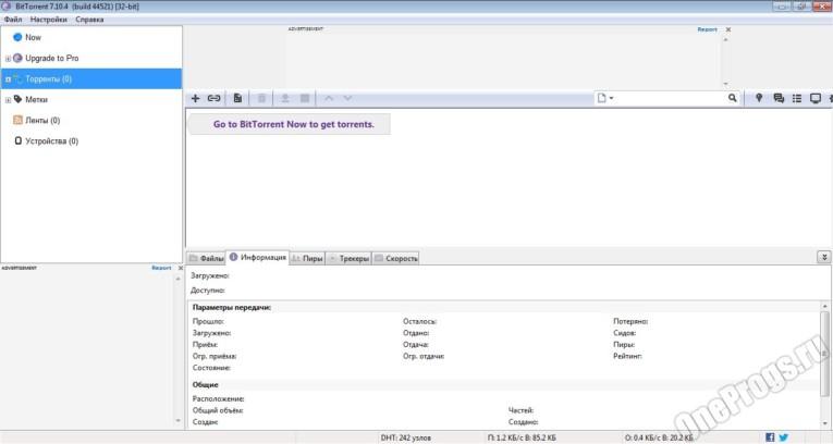 BitTorrent - Скриншот 2