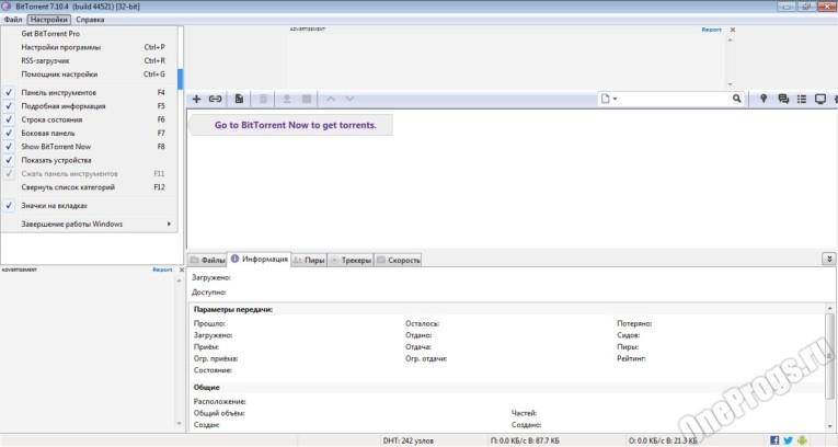 BitTorrent - Скриншот 3