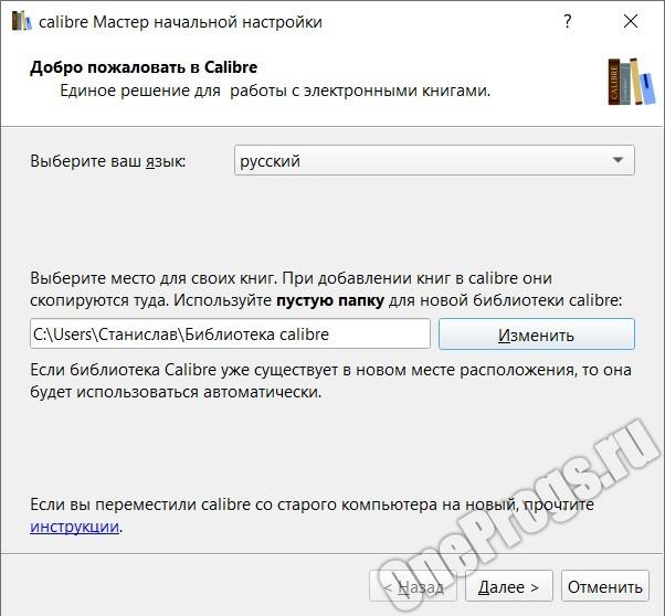 Calibre - Скриншот 1