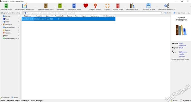 Calibre - Скриншот 2