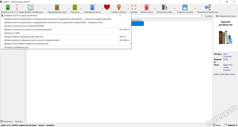 Calibre - Скриншот 3