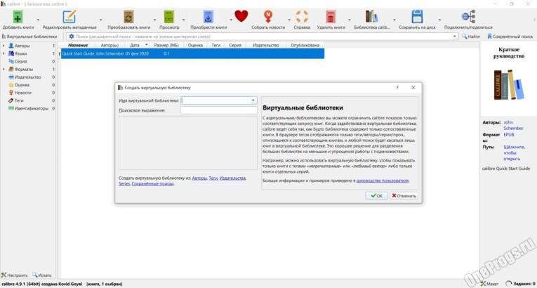 Calibre - Скриншот 4