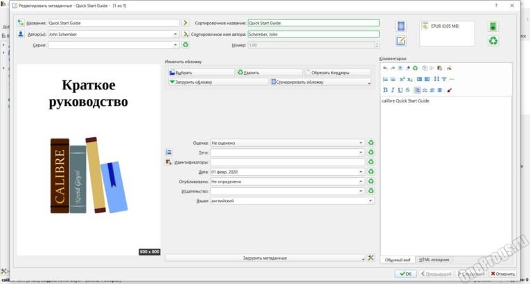 Calibre - Скриншот 5