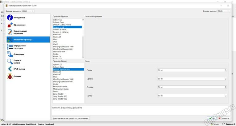 Calibre - Скриншот 6
