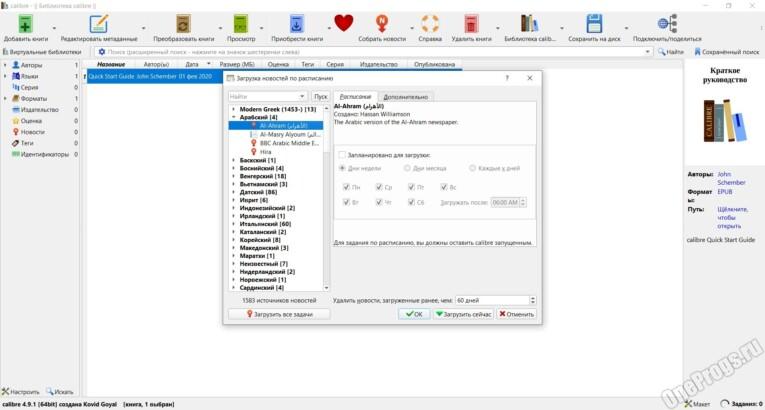 Calibre - Скриншот 8
