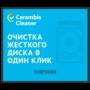 Carambis Cleaner скачать бесплатно