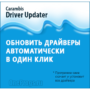 Carambis Driver Updater logo