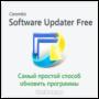 Carambis Software Updater скачать бесплатно