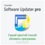 Carambis Software Updater Pro logo