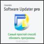 Carambis Software Updater Pro скачать бесплатно