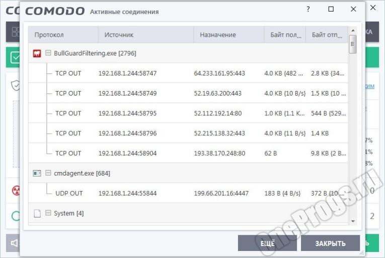 Comodo Firewall - Скриншот 1