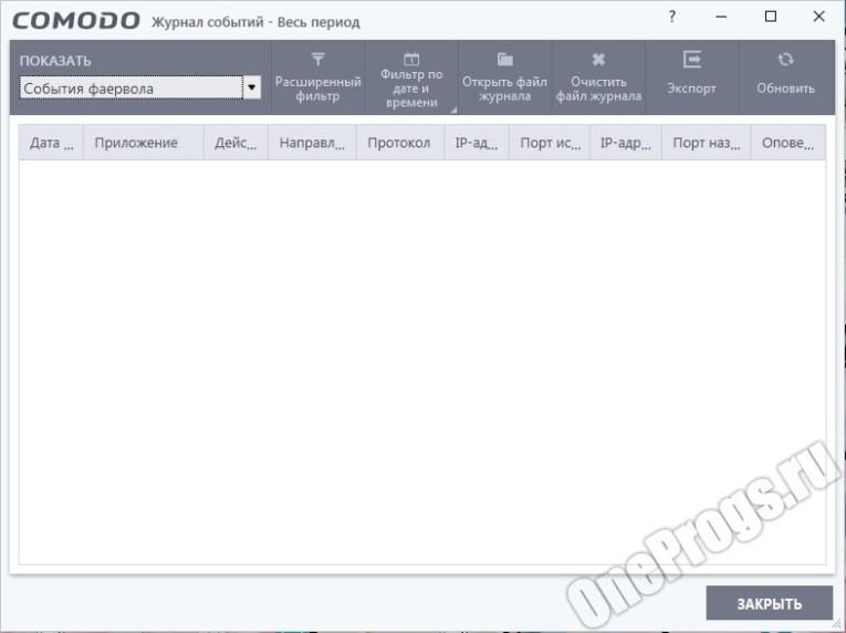 Comodo Firewall - Скриншот 2