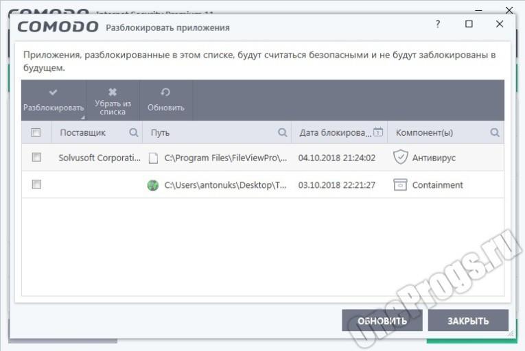 Comodo Firewall - Скриншот 4