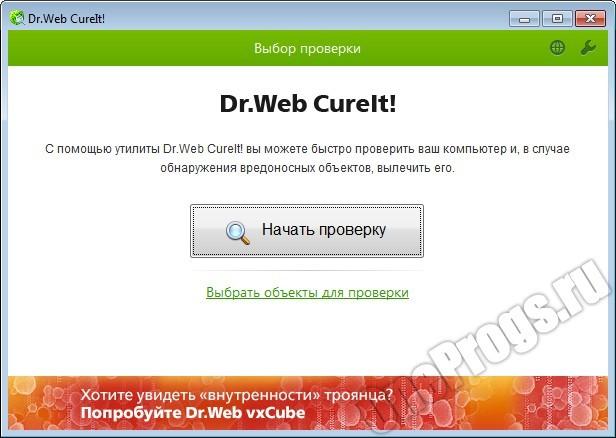 Dr.Web CureIt! - Скриншот 1