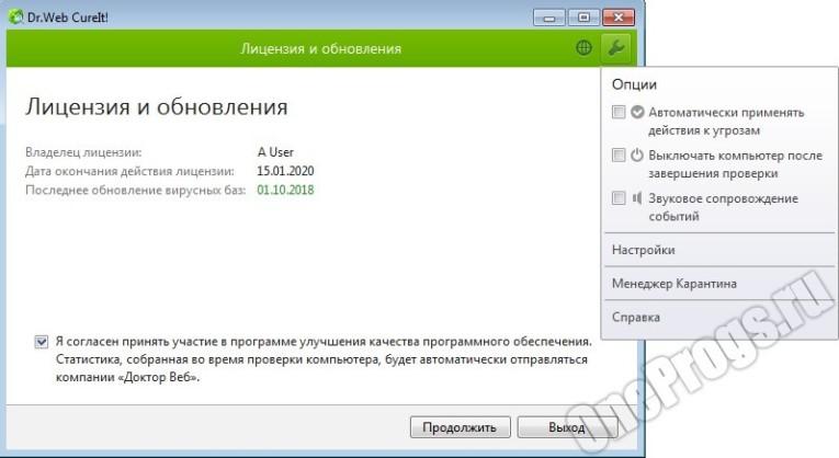 Dr.Web CureIt! - Скриншот 2