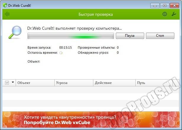 Dr.Web CureIt! - Скриншот 5