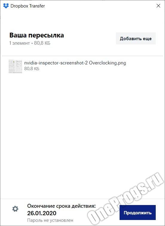 Dropbox - Скриншот 4