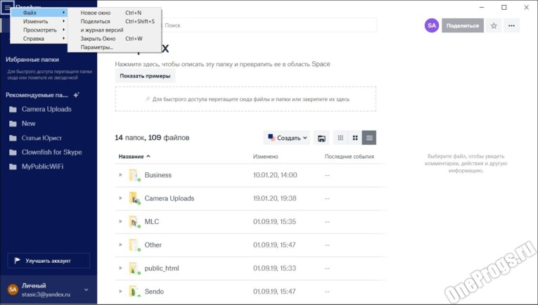 Dropbox - Скриншот 7