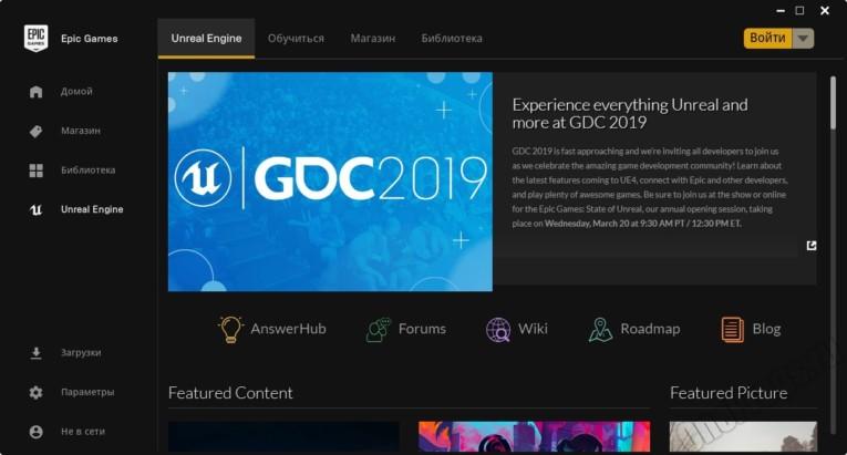 Epic Games Launcher - Скриншот 1