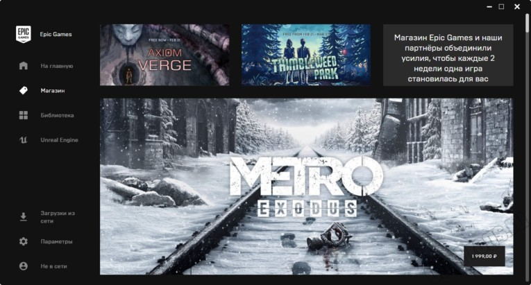 Epic Games Launcher - Скриншот 2