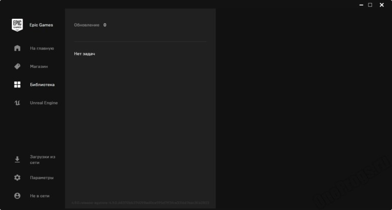 Epic Games Launcher - Скриншот 8