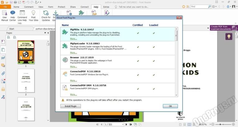 Foxit Reader - Скриншот 5