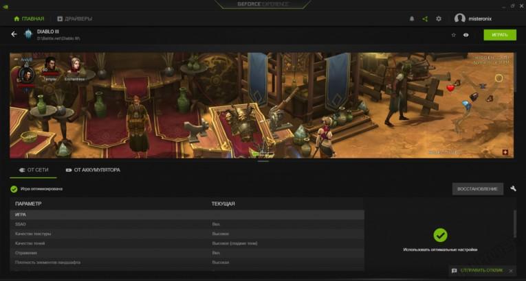 NVIDIA GeForce Driver - Скриншот 5