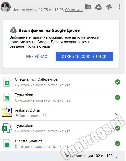 Google Диск - Скриншот 3