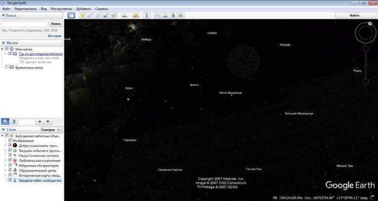 Google Earth - Скриншот 1