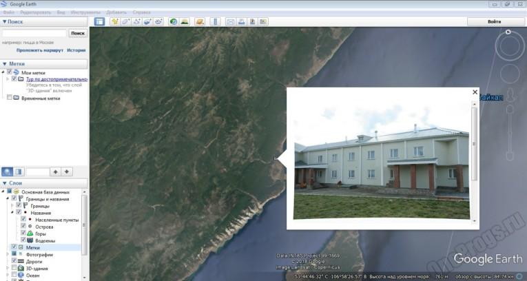 Google Earth - Скриншот 5