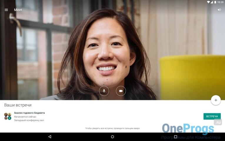 Google Meet - Скриншот 4