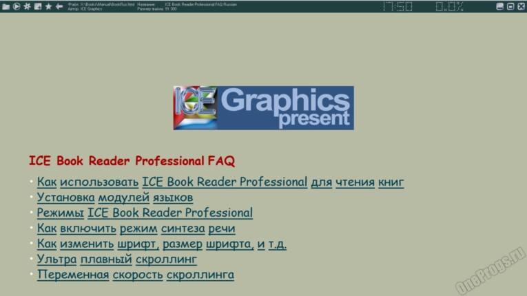 ICE Book Reader Professional - Скриншот 5