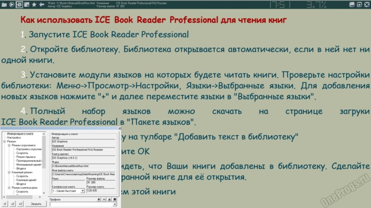 ICE Book Reader Professional - Скриншот 6