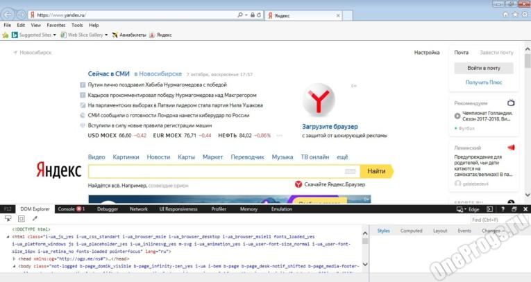 Internet Explorer - Скриншот 1